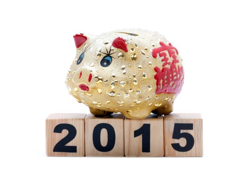 Nieuwjaar 2015:  spaarvarken en bouwstenen royalty-vrije stock afbeelding