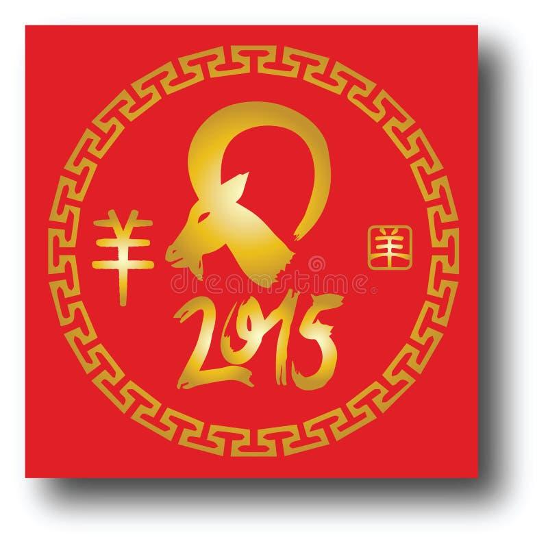 Nieuwjaar van de Geit 2015 stock fotografie