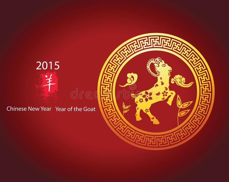 Nieuwjaar van de Geit 2015 royalty-vrije stock afbeeldingen