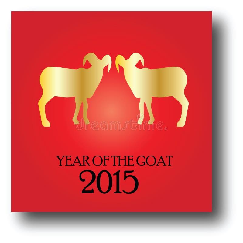 Nieuwjaar van de Geit 2015 royalty-vrije stock afbeelding