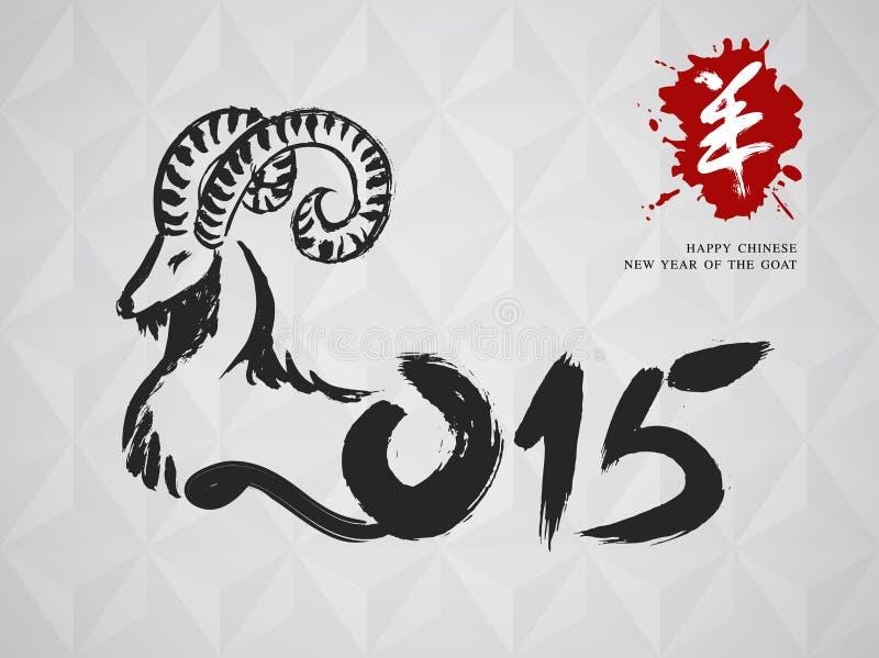 Nieuwjaar van de Geit 2015 geometrische achtergrond stock illustratie