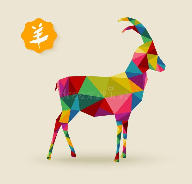 Nieuwjaar van Geit 2015 kleurrijke driehoeksvormen stock illustratie