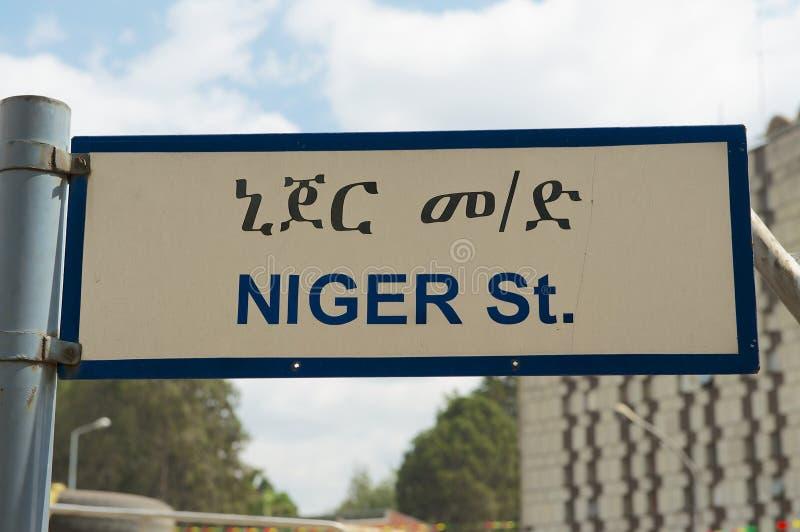 Niger znak uliczny przy ulicznym jonem w centrum Addis Ababa, Etiopia obrazy stock