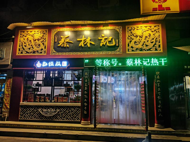 Night scenes of a chinese restaurant in wuhan city stock images