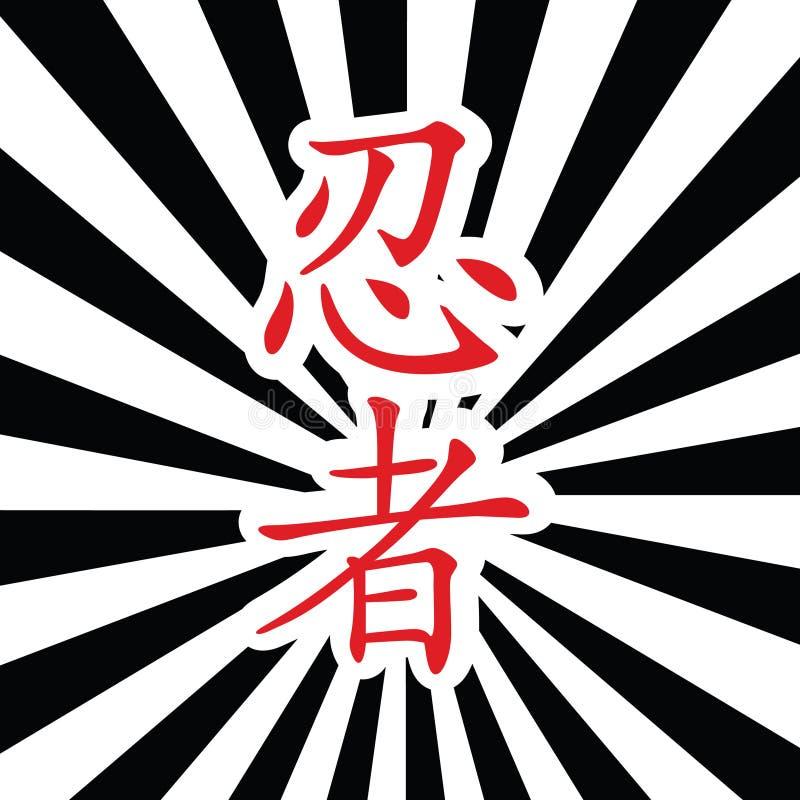 ninja бесплатная иллюстрация