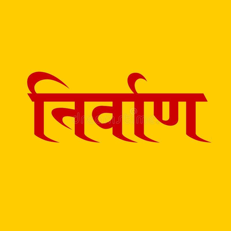 Nirvana sânscrito da fonte da caligrafia Língua do texto antigo da Índia Ilustração hindu do vetor - vetor ilustração do vetor