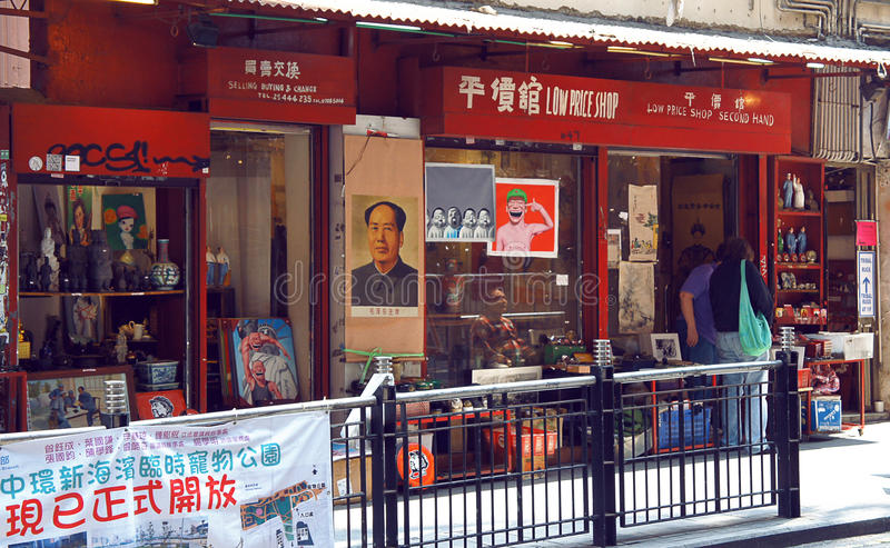 Niska cena rocznika pamiątkarski sklep przy Hong Kong obraz stock