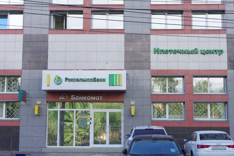 Nizhny Novgorod俄国 - 9月01日 2016年 在街道Kulibina 3上的Rosselhoz银行 库存照片