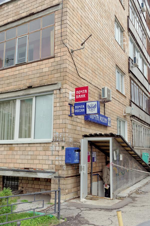 Nizhny Novgorod俄国 - 6月6日 2018年 俄国岗位和银行岗位的分支在Suetinskaya街7上在地下室 库存图片