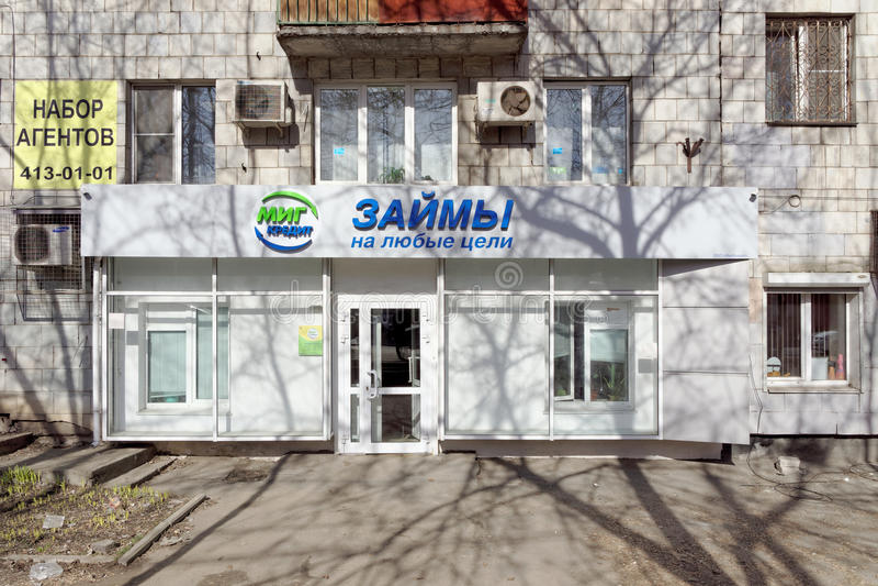 Nizhny Novgorod俄国 - 4月10日 2017年 Microfinance组织Mig任何目的信用贷款在Bolshaya Pokrovskaya stree 库存照片