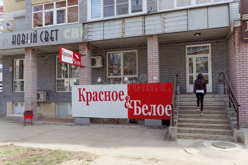 Nizhny Novgorod, Rússia - 26 de abril 2016 Armazene o vermelho e o branco na rua Izhorskaya imagens de stock
