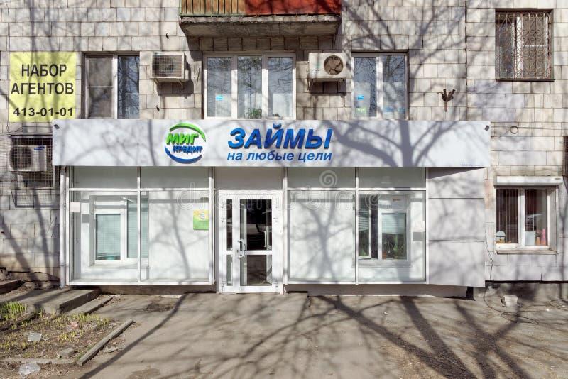 Nizhny Novgorod, Rússia - 10 de abril 2017 Empréstimos do crédito do Mig da organização de Microfinance para alguma finalidade no foto de stock