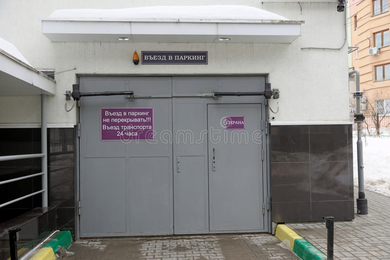 Nizhny Novgorod, Rússia - 6 de março 2016 A entrada ao parque de estacionamento subterrâneo de uma construção de vários andares foto de stock royalty free