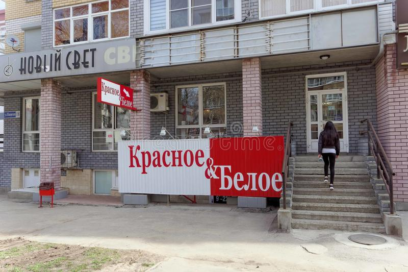 Nizhny Novgorod, Rusia - 26 de abril 2016 Almacene el rojo y el blanco en la calle Izhorskaya imagenes de archivo