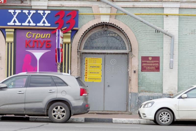Nizhny Novgorod, Russia - 27 giugno 2017 Ambulatorio narcological regionale numero 3 del dispensario di Nižnij Novgorod sulla st fotografia stock libera da diritti