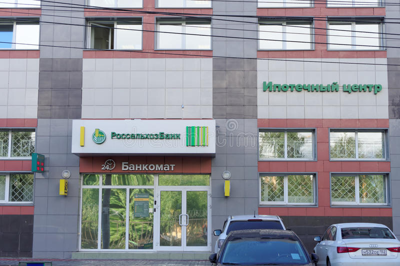 Nizhny Novgorod, Russia. - September 01.2016. Rosselhoz Bank on the Street Kulibina 3. Nizhny Novgorod, Russia. - September 01.2016. Bank Rosselhoz Bank on the stock photos