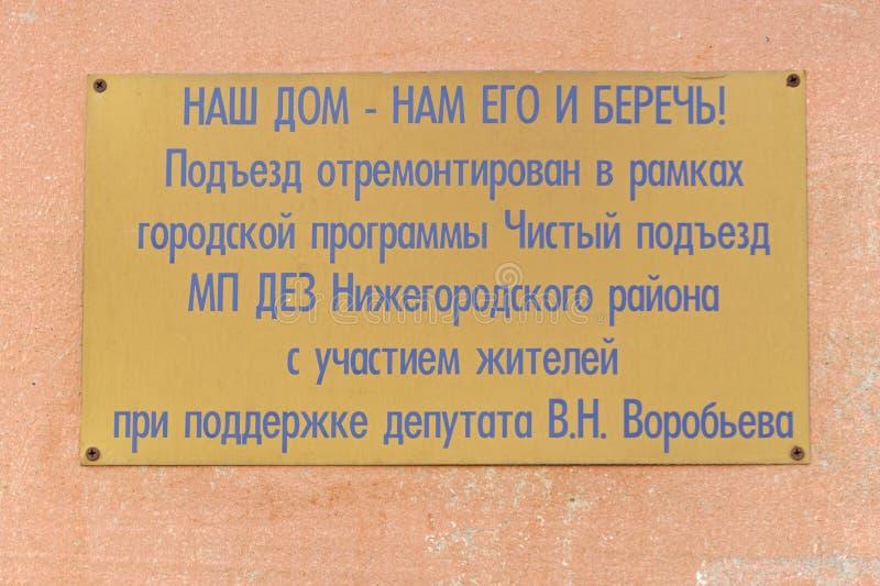 Nizhny Novgorod, Russie - 10 avril 2017 Un comprimé commémoratif sur la maison le long de Malaya Yamskaya Street 42 avec le texte photographie stock