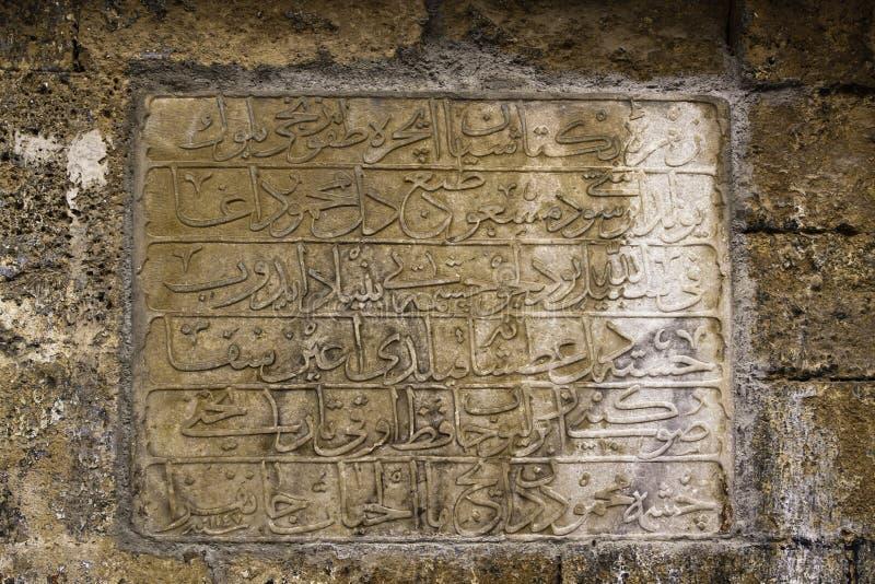 nożny islamski stary stacyjny domycie zdjęcie stock