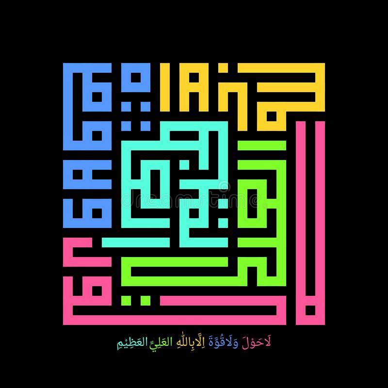 No hay poder y fuerza excepto de Alá el más grande ilustración del vector