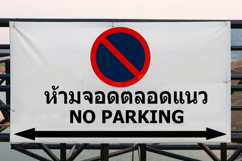 No Parking Sign - In Thai & English Languages.  stock photo