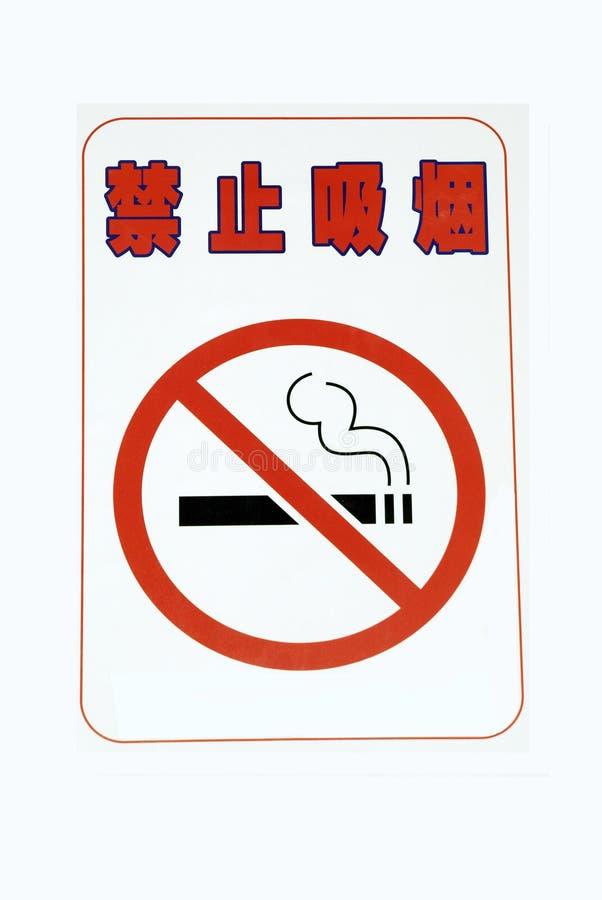 No smoking with chinese royalty free stock photos
