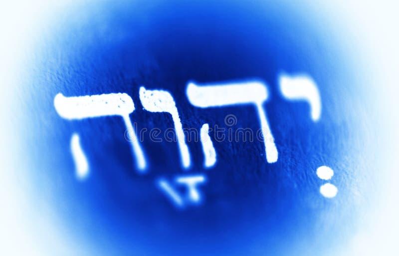 Nom de Dieu - tetragram images libres de droits