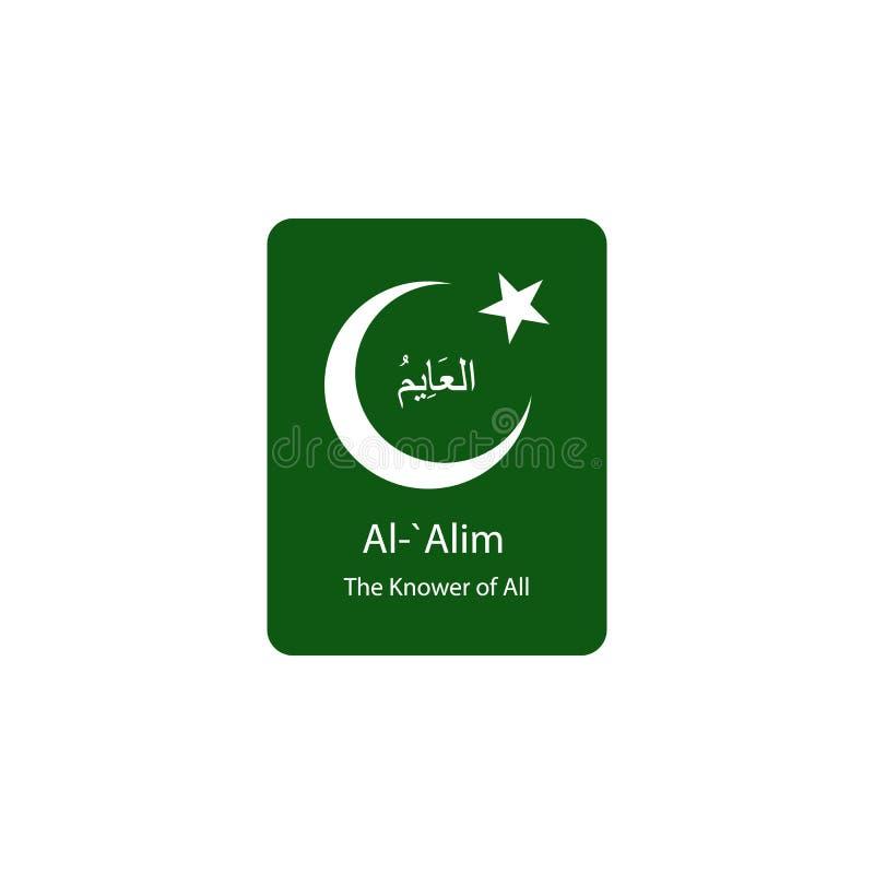 Nombre de Al Alim Allah en la escritura árabe en el ejemplo verde del fondo Caligrafía árabe El nombre de Alá o el nombre de dios stock de ilustración