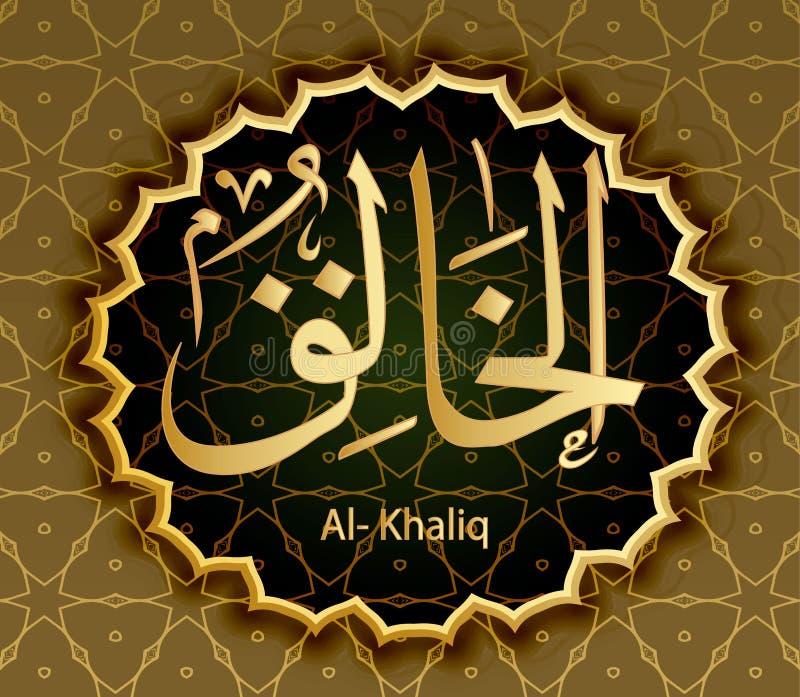 Nombres de Alá Al-Khalik Measuring Architect ilustración del vector