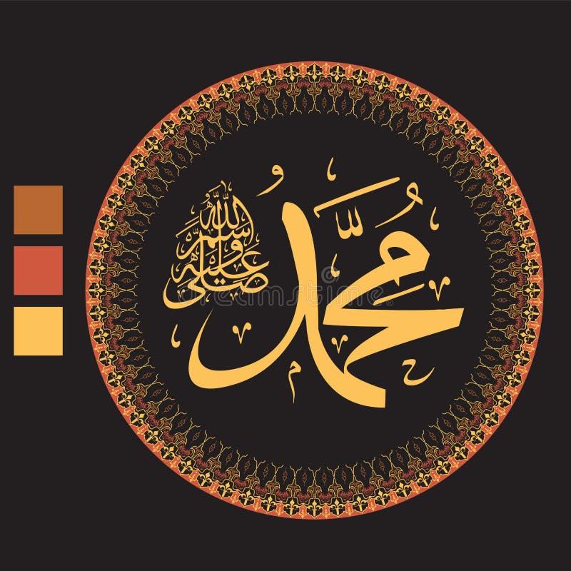 Nome arabo di calligrafia del profeta Mohammad - confine ornamentale islamico royalty illustrazione gratis