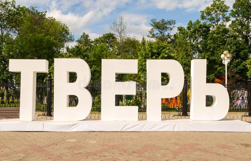 Nome da cidade da letra Cidade Tver do russo letra branca grande contra o fundo de um parque verde Rússia Tver julho de 2017 imagens de stock royalty free