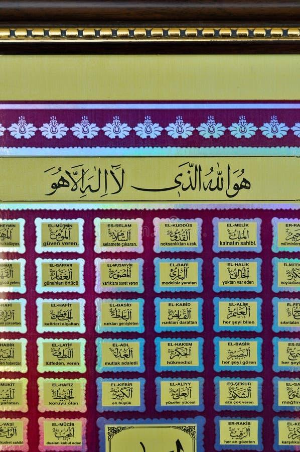Nomes de Allah no Qur fotografia de stock