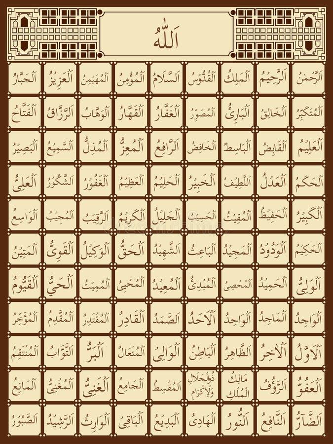 99 noms d'Allah illustration de vecteur