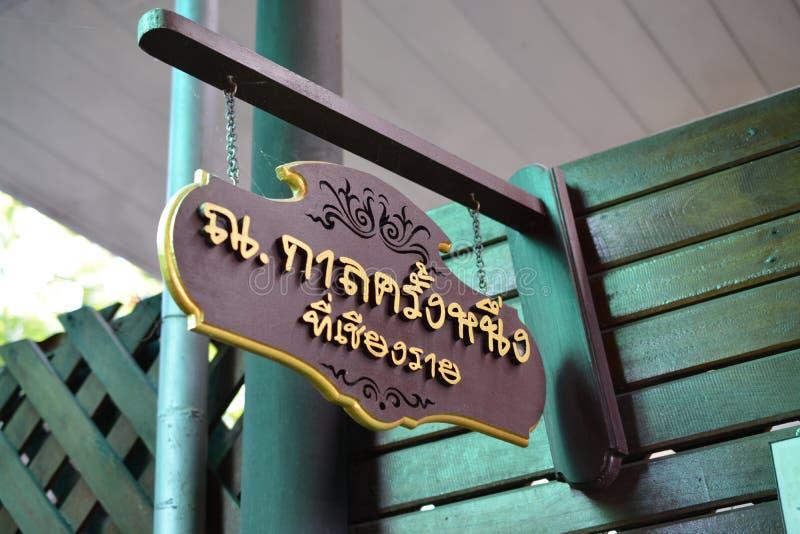 Norden von Thailand lizenzfreies stockfoto