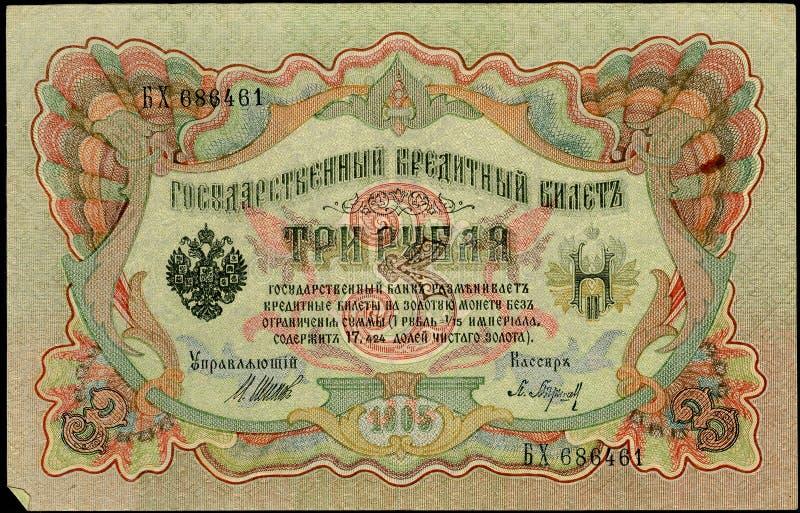 Nota de banco colorida velha do russo foto de stock