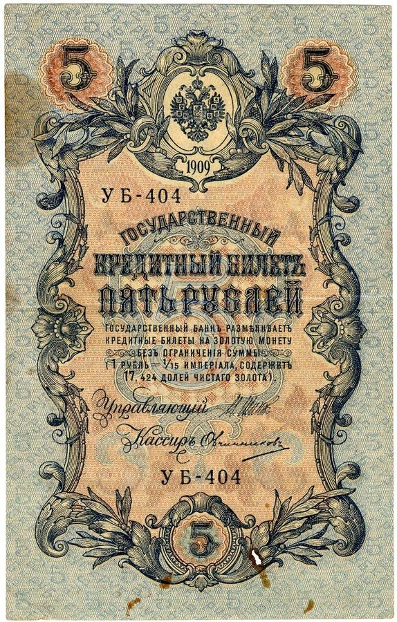 Nota de banco do russo do dinheiro velho fotografia de stock