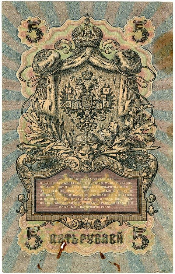 Nota de banco velha do russo imagem de stock royalty free