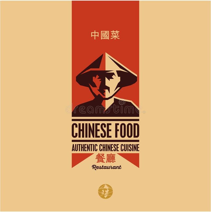 Nourriture chinoise illustration de vecteur