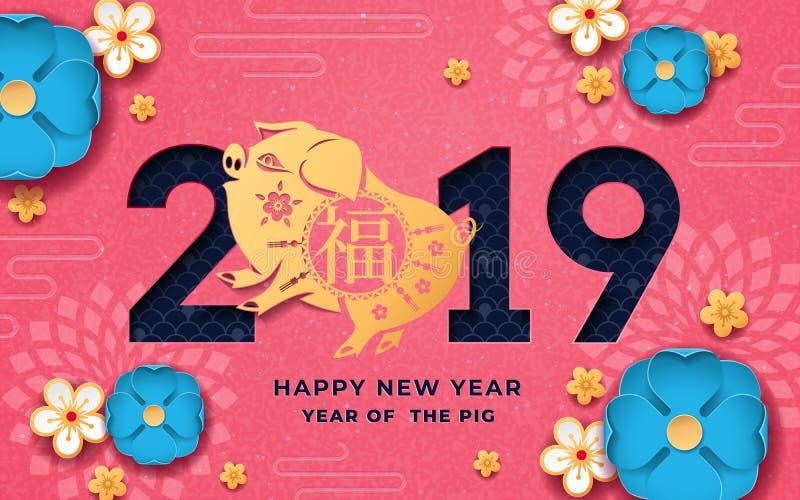 Nouvelle affiche heureuse de 2019 ans avec le porc et les fleurs illustration libre de droits