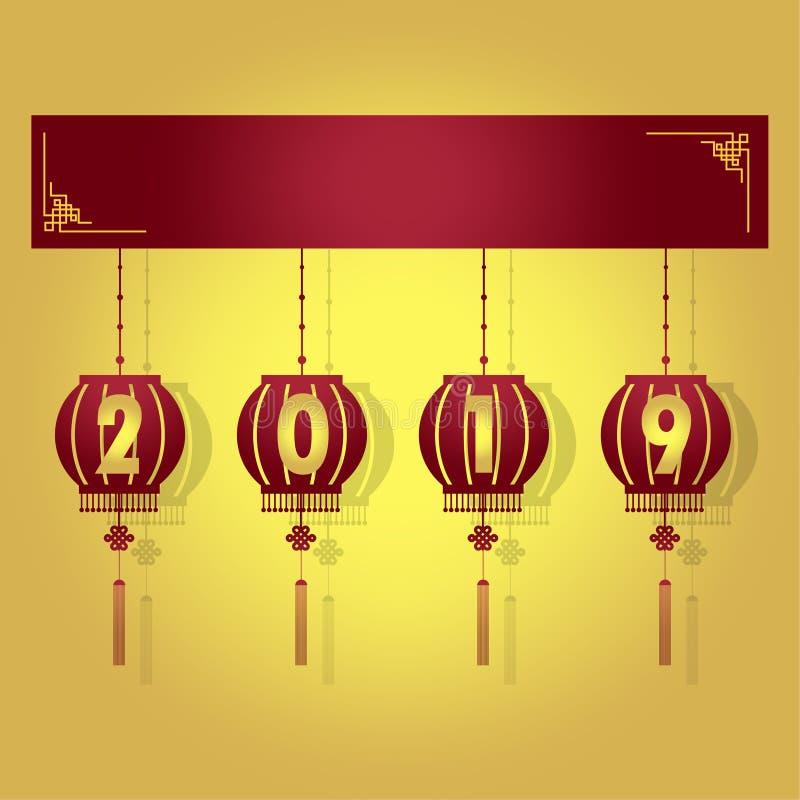 Nouvelle année chinoise 08 illustration libre de droits