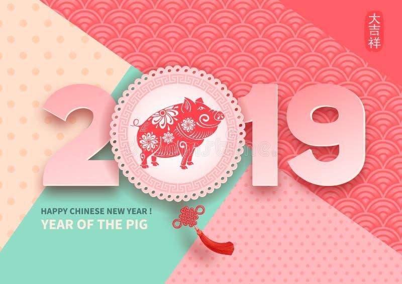 Nouvelle année chinoise, année du porc illustration stock