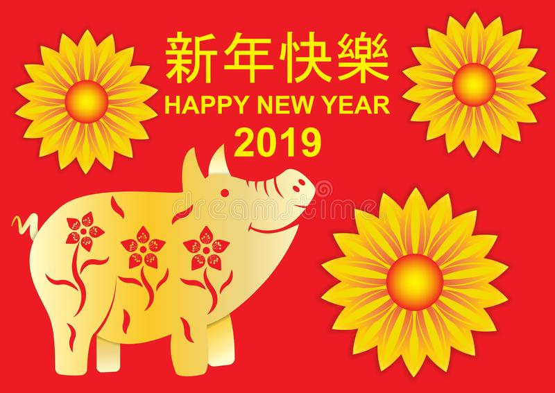 Nouvelle année chinoise heureuse 2019 illustration stock