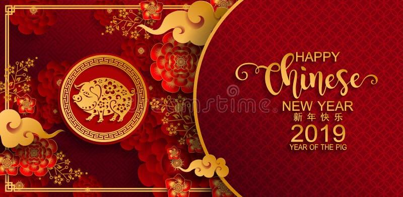 Nouvelle année chinoise heureuse 2019 illustration de vecteur