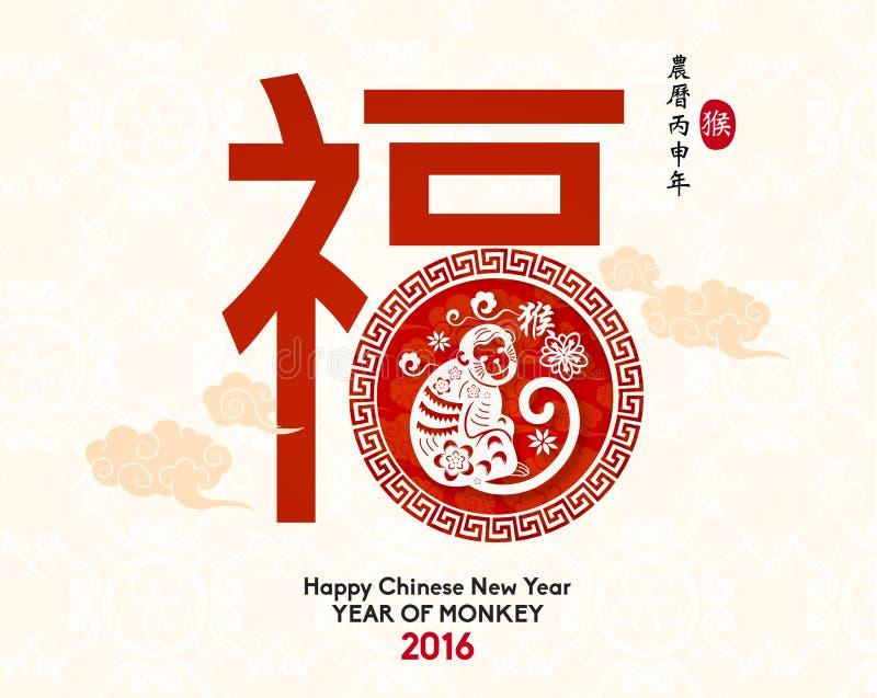 Nouvelle année chinoise heureuse 2016 ans de singe illustration stock