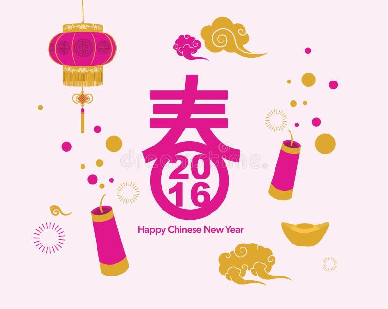 Nouvelle année chinoise heureuse 2016 ans de singe illustration libre de droits