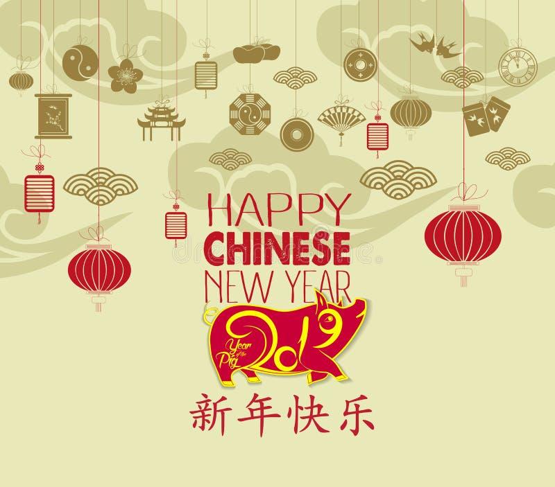 Nouvelle année chinoise heureuse 2019 ans du porc Les caractères chinois signifient la bonne année, riche, signe de zodiaque pour illustration stock