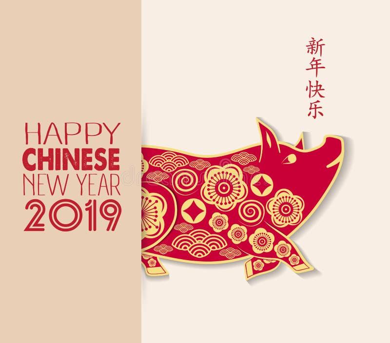 Nouvelle année chinoise heureuse 2019 ans du porc Les caractères chinois signifient la bonne année, riche, signe de zodiaque pour illustration de vecteur