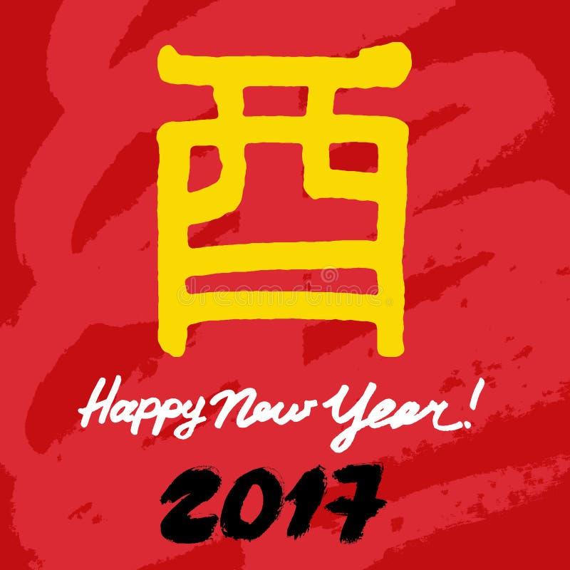 Nouvelle année chinoise heureuse de coq illustration libre de droits