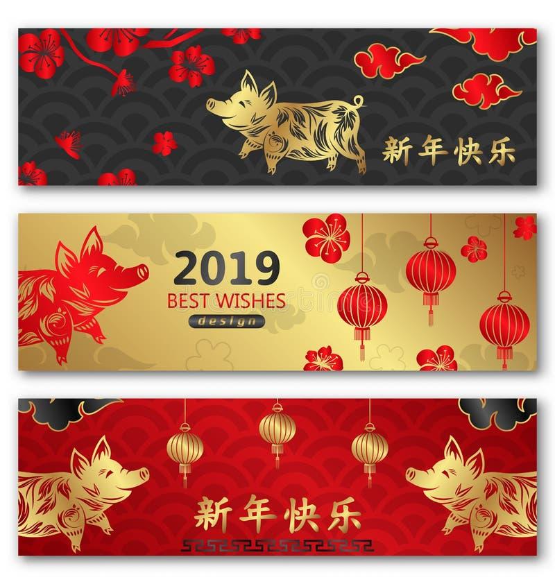 Nouvelle année chinoise heureuse, année de porc Ensemble de cartes orientales Bannière de calibre, invitation Caractères chinois  illustration libre de droits