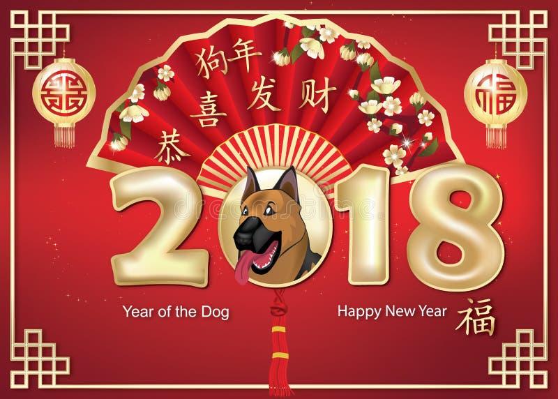 Nouvelle année chinoise heureuse du chien 2018 ! carte de voeux rouge de style d'enveloppe avec le texte dans chinois et anglais illustration stock