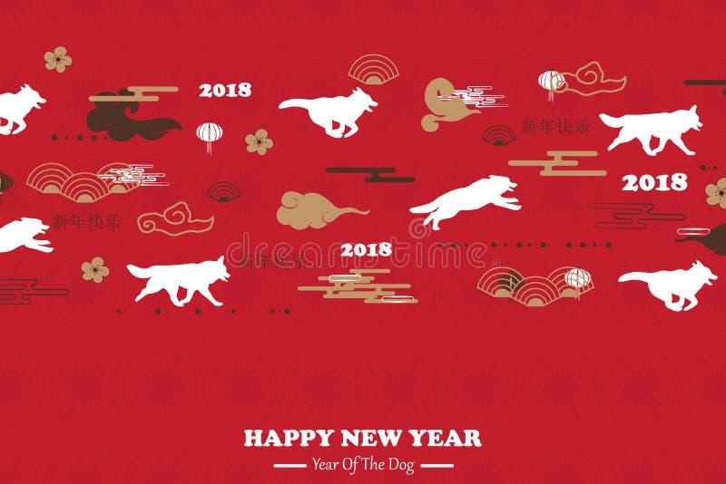 Nouvelle année chinoise heureuse 2018 du chien Nouvelle année chinoise lunaire, zodiaque chinois Concevez pour des cartes de voeu illustration libre de droits